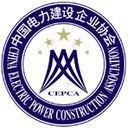 中国电力建设协会