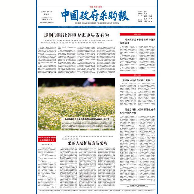《中国政府采购报》报纸
